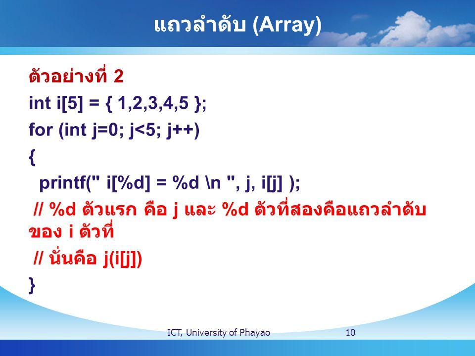 แถวลำดับ (Array) ตัวอย่างที่ 2 int i[5] = { 1,2,3,4,5 };